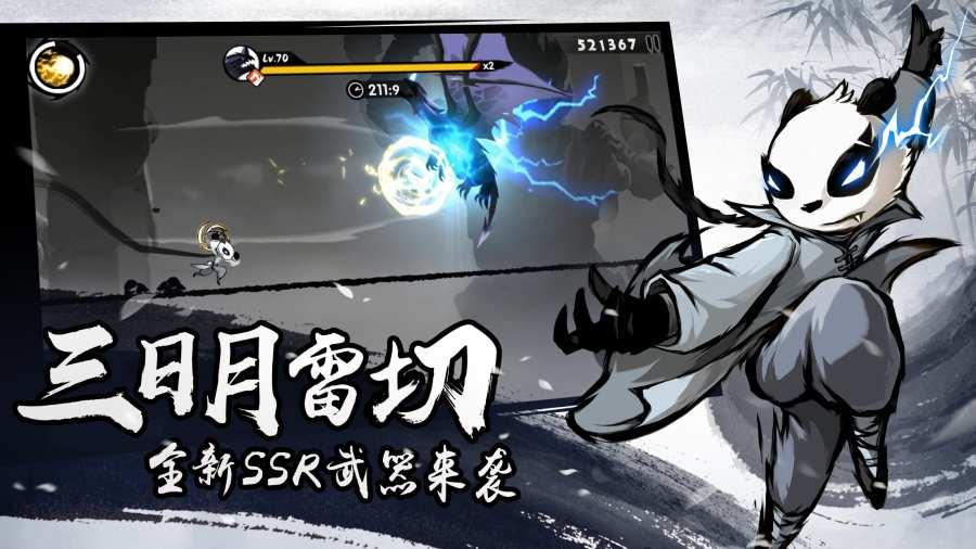 忍者必须死3安卓版1.0.79截图1