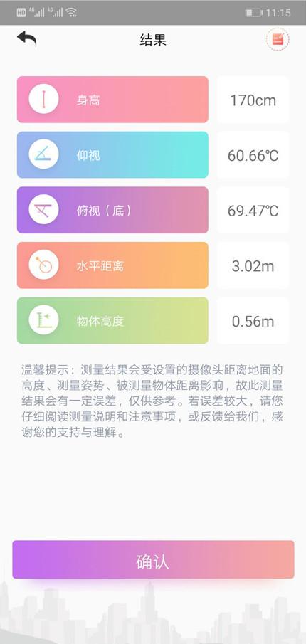 安卓测距测量仪去广告版2.3.8截图1