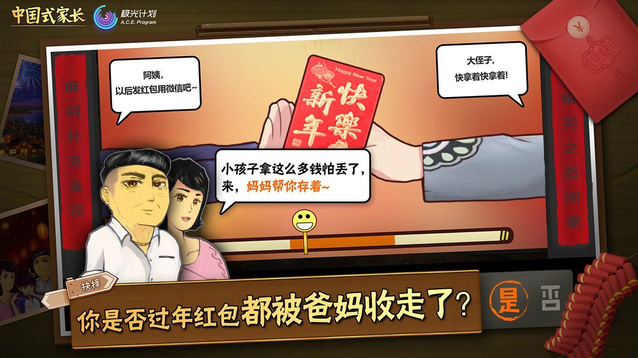 中国式家长破解安卓版2.0截图1