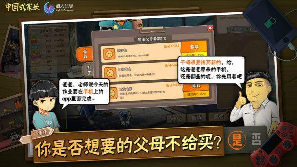 中国式家长破解安卓版2.0截图2