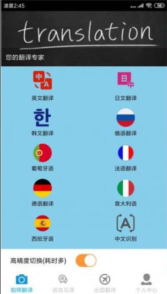 拍照翻译app
