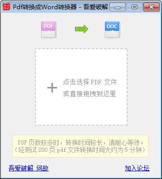 快速的PDF转word工具