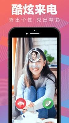 透明来电秀app