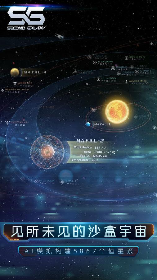 第二银河官方版