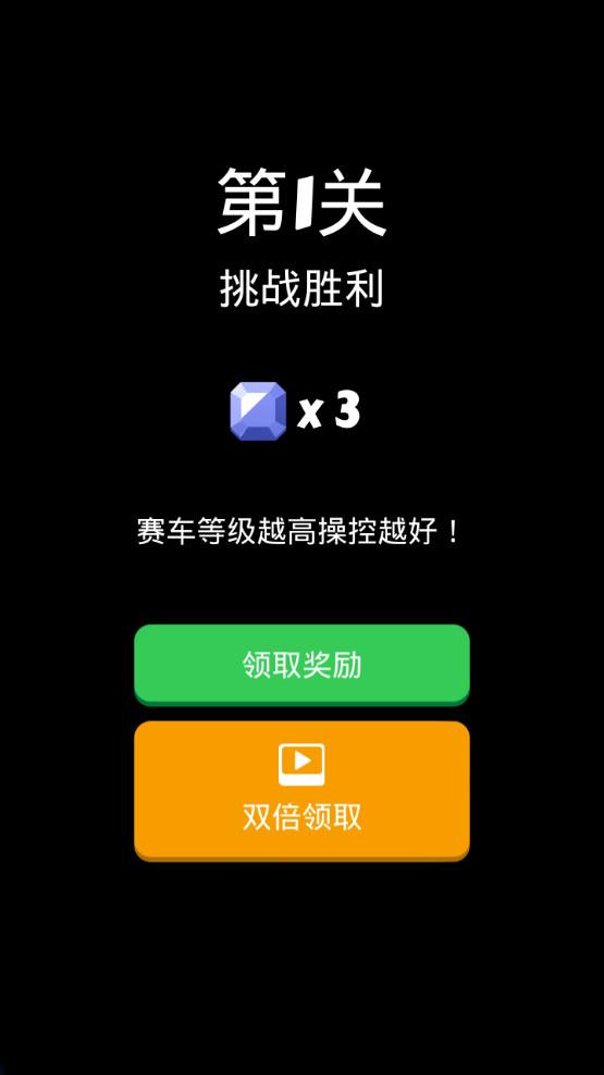 抖音全民漂移3D9.9.9 无限金钱版截图2