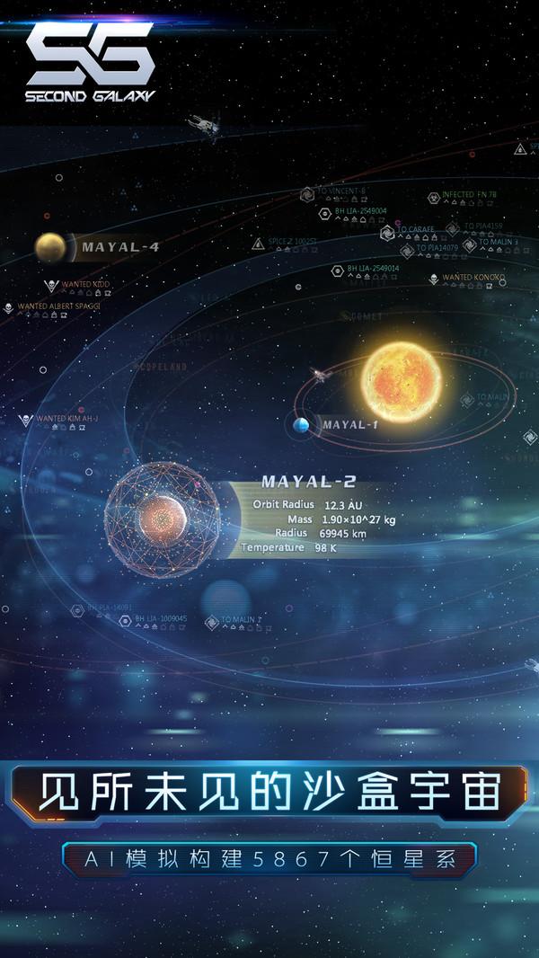 第二银河官方版1.1.0截图1