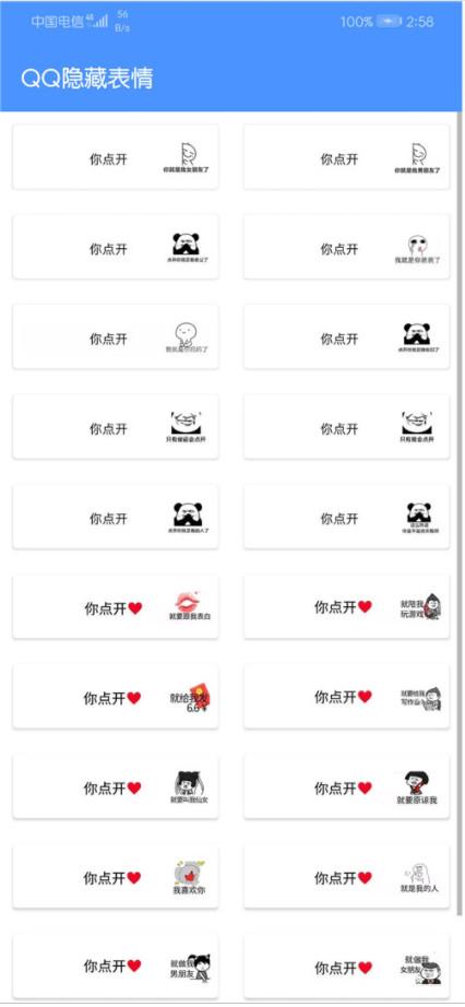 手机QQ恶搞隐藏表情生成器1.0截图0