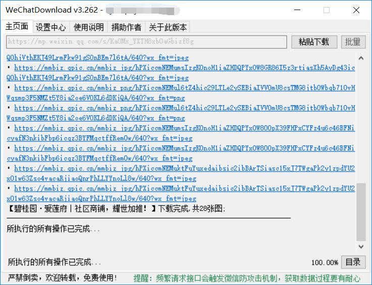 微信公众号文章下载器3.26.1 免费版截图0
