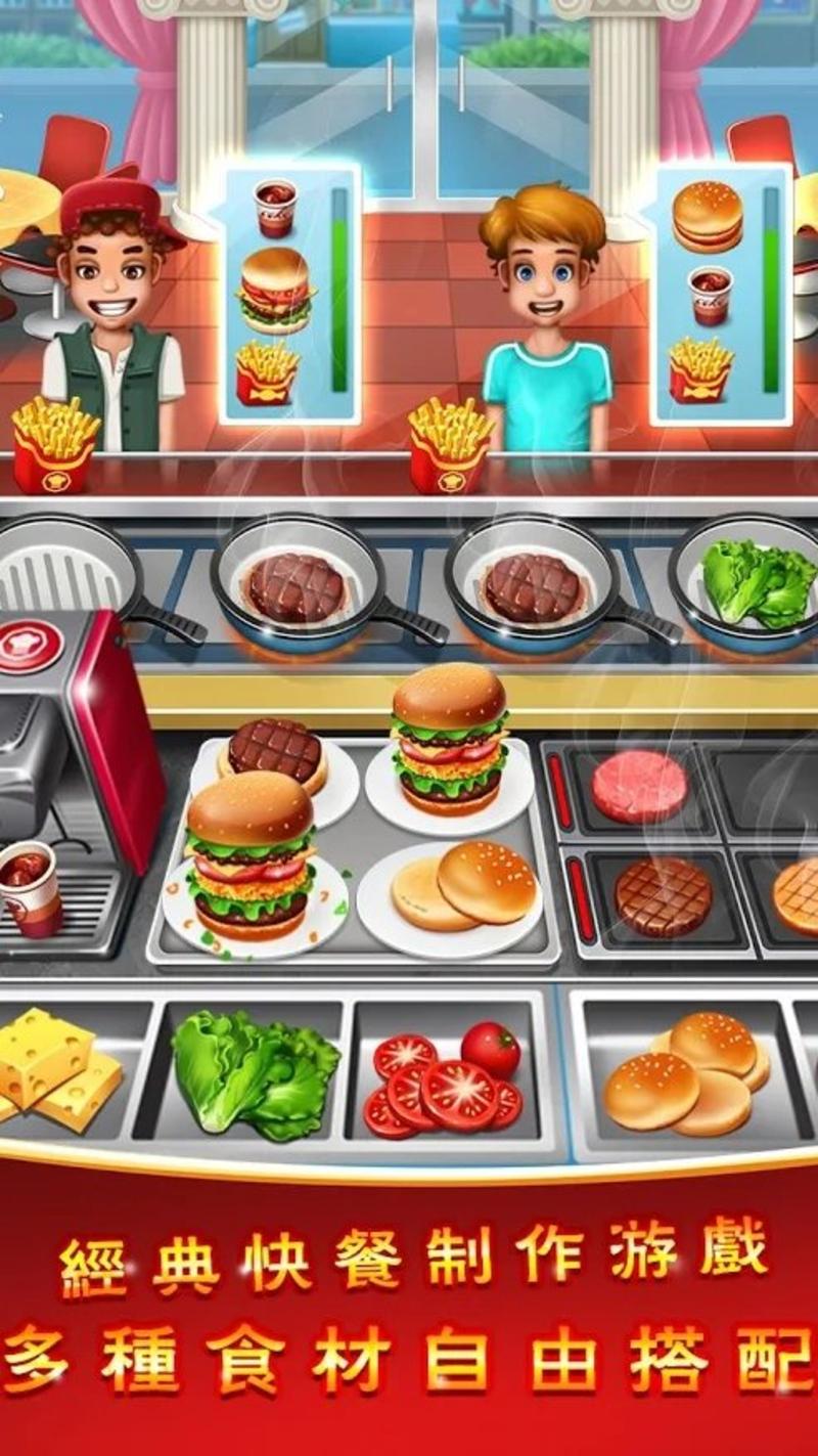 超级烹饪厨师安卓版10.6.3968截图3