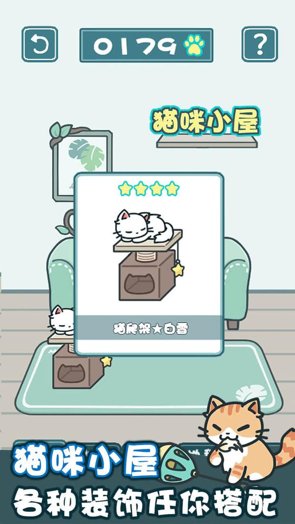 天天躲猫猫2手游版1.7截图1