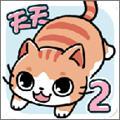 天天躲猫猫2手游版1.7