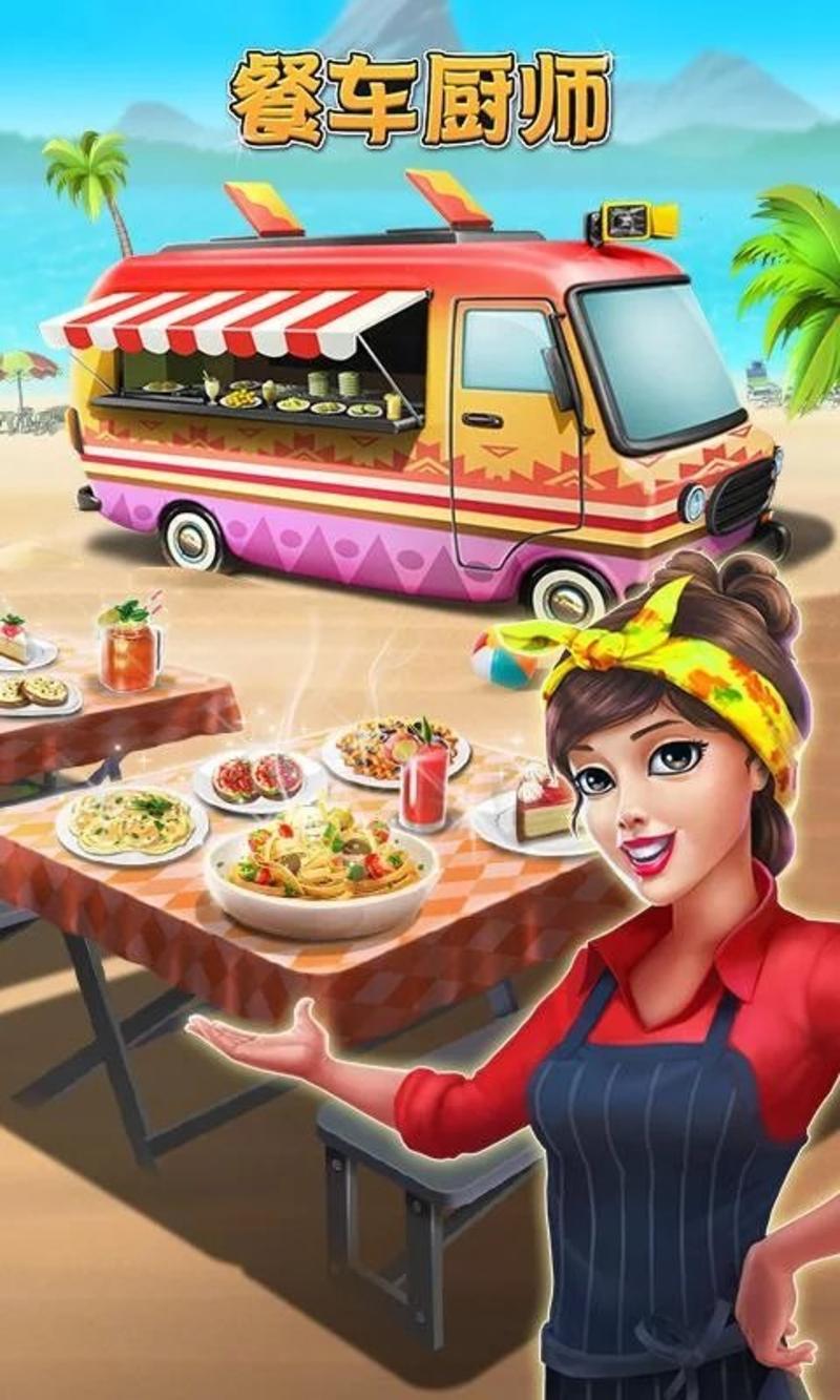 餐车厨师:烹饪手游版1.7.0截图0