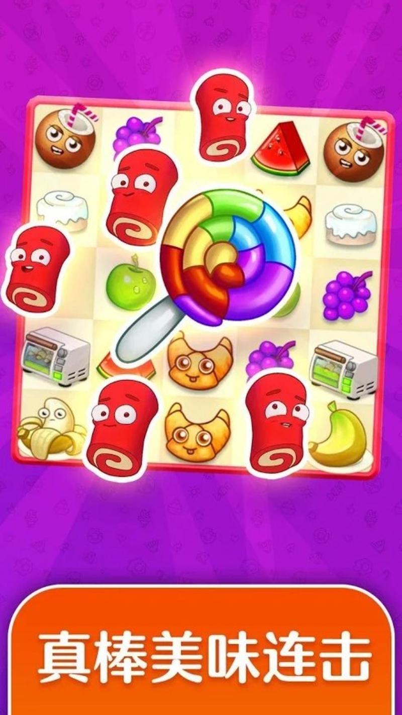 糖果消除手游版1.130.3截图0