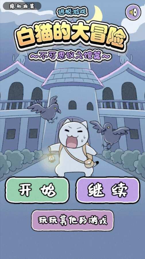 白猫大冒险2安卓版v1.4.1截图1