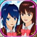 樱花校园模拟器手游版1.027.1