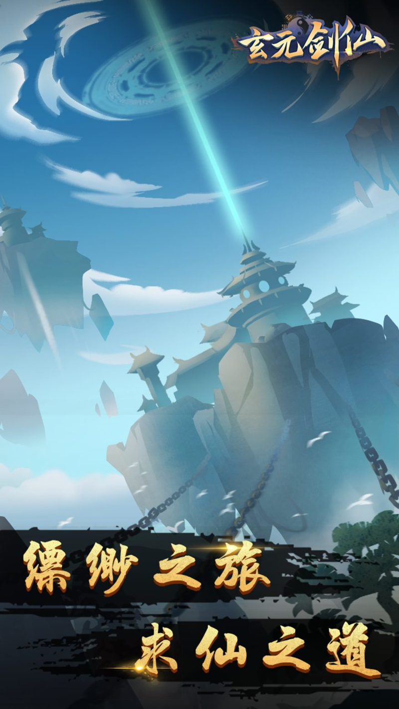 玄元剑仙九游版1.23截图0