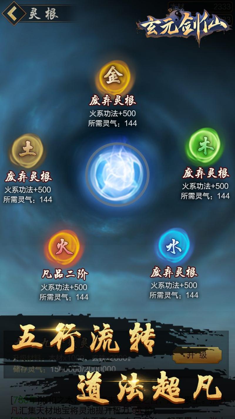玄元剑仙九游版1.23截图1