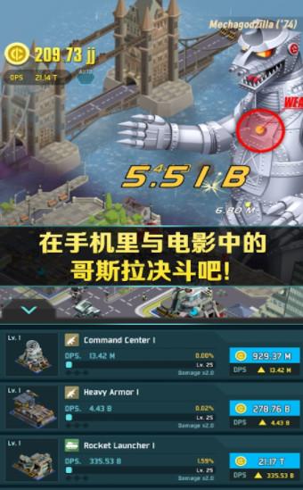 Godzilla Defense Force哥斯拉防御战2.0.1截图1
