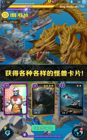 Godzilla Defense Force哥斯拉防御战2.0.1截图2