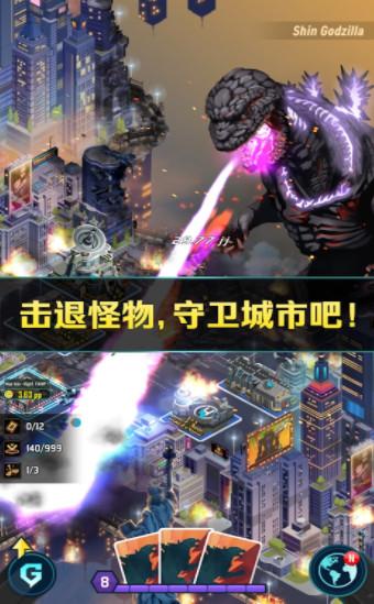 Godzilla Defense Force哥斯拉防御战2.0.1截图0