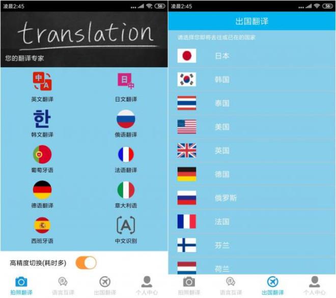 拍照翻译app4.1.1 会员破解版截图0