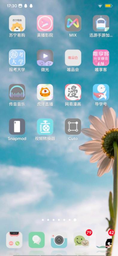 Cuto壁纸appv1.6.4截图3