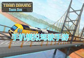 手机模拟驾驶手游