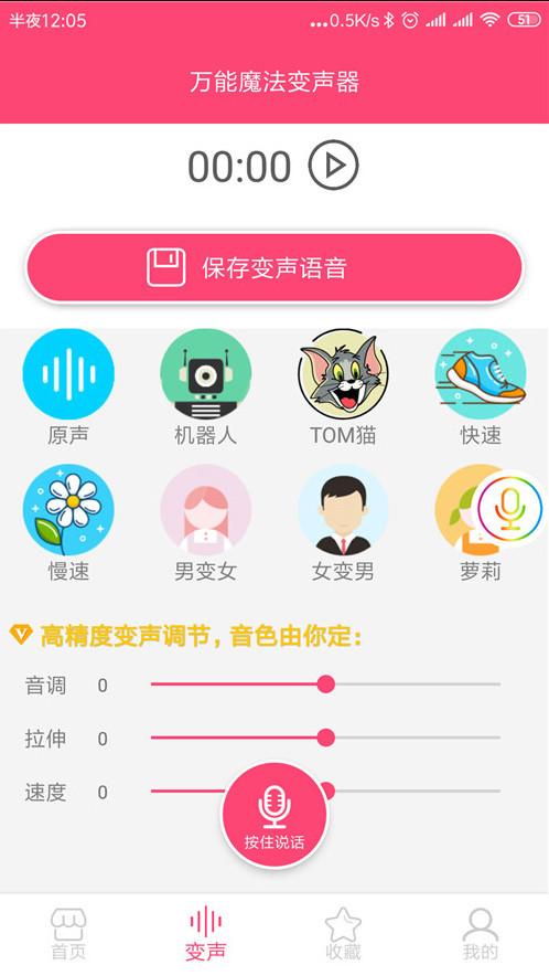 万能魔法变声器app8.12.13截图1
