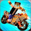 方块摩托车官方版2.11.3