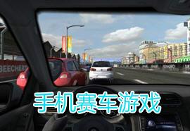 手机赛车游戏排行_手机赛车游戏哪个好玩