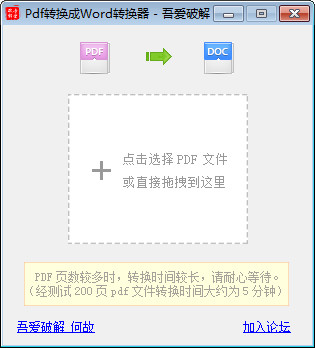 快速的PDF转word工具v1.0 绿色免费版截图0