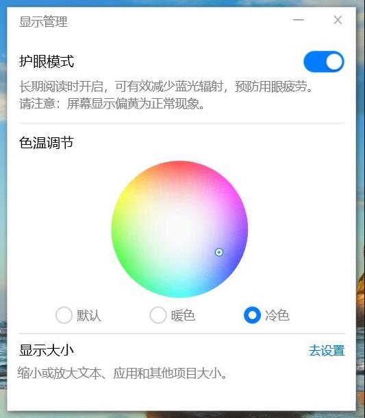华为笔记本提取的护眼神器1.0.1截图0