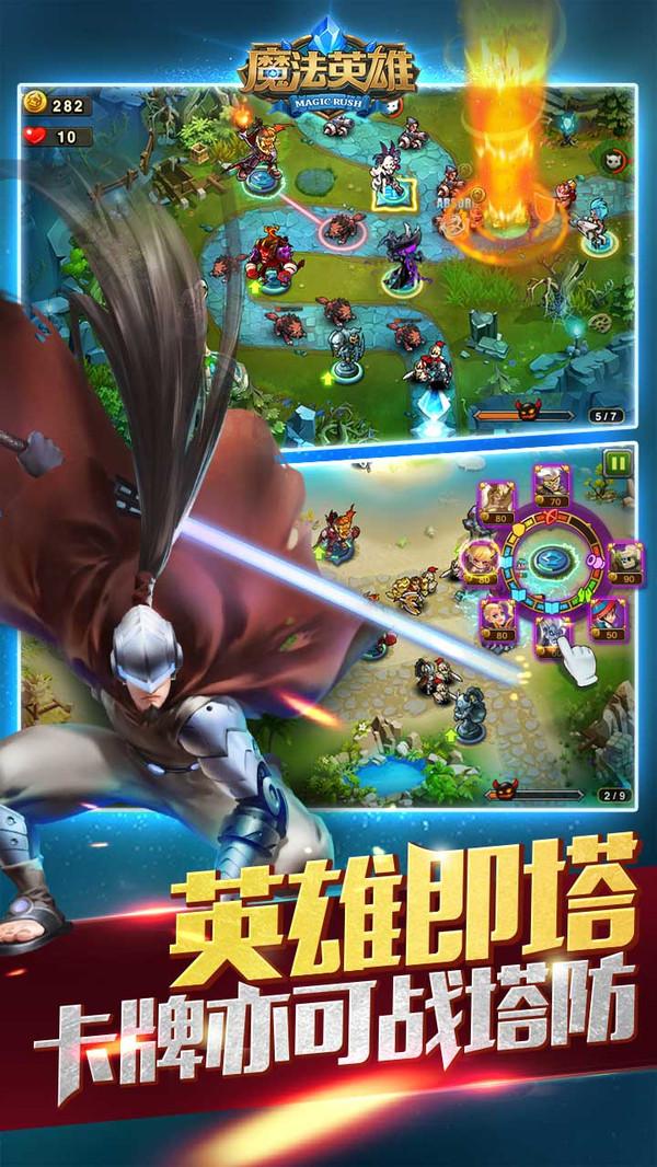 魔法英雄安卓版1.1.256截图1