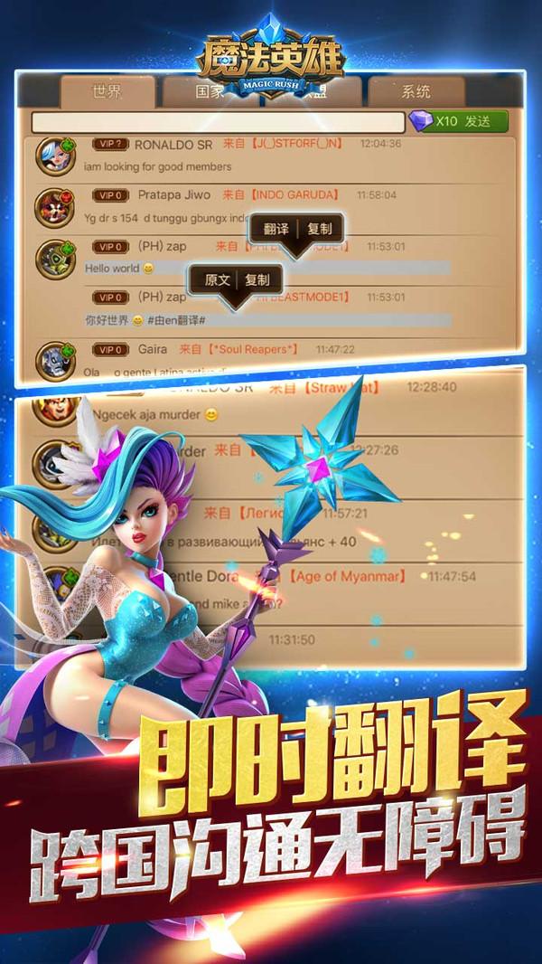 魔法英雄安卓版1.1.256截图2