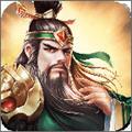 正统三国安卓版1.8.52