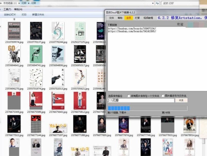 豆皮图片下载器v6.2.4 官方版截图0