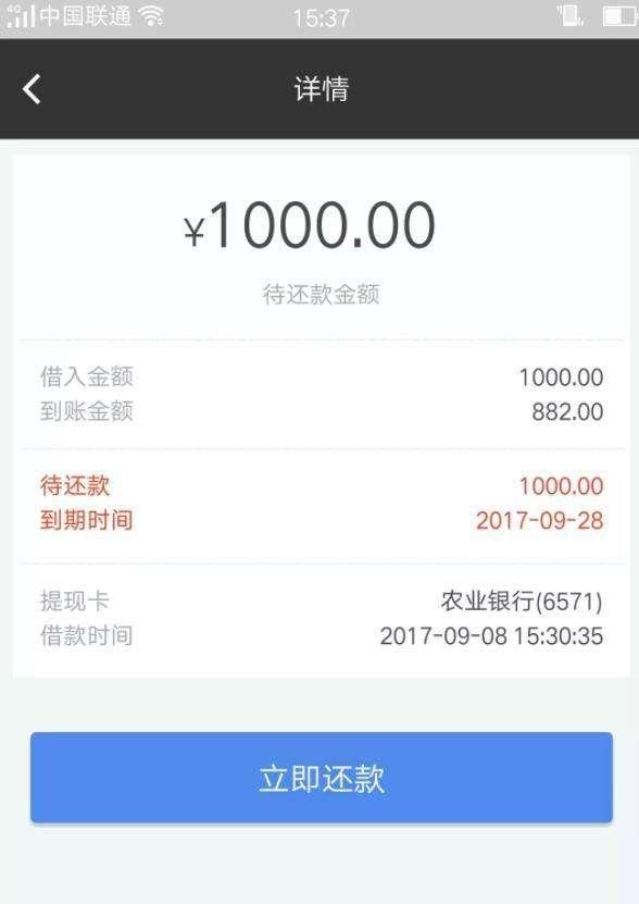烈焰分期贷款app
