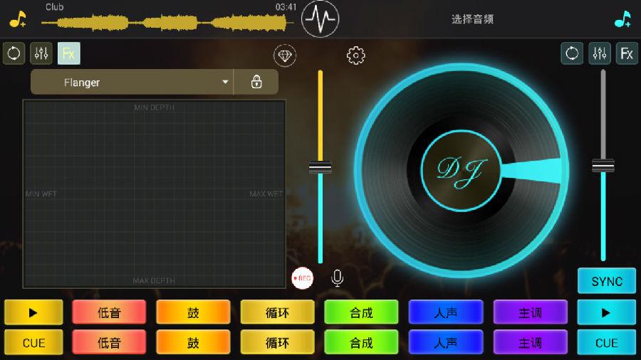 专业双盘DJ打碟机模拟器