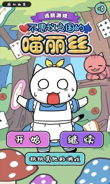白猫的大冒险3中文版
