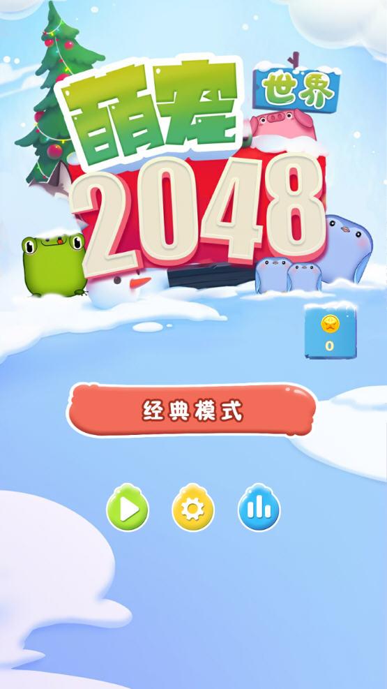 2048萌宠世界安卓版