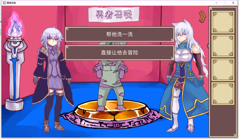 公主勇者大人来了哦中文版