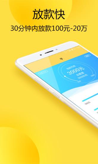 烈焰分期贷款appv1.0截图0