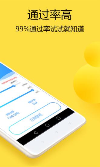 烈焰分期贷款appv1.0截图2
