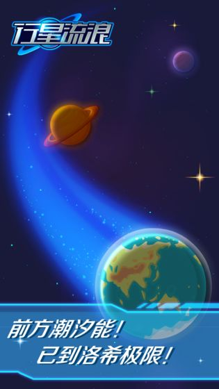 行星流浪安卓版v1.0截图0