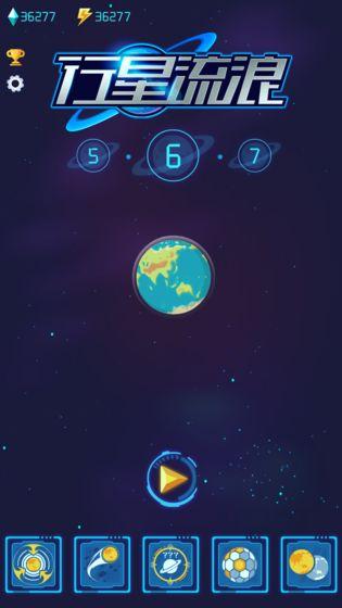 行星流浪安卓版v1.0截图1