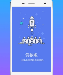 大鼓钱贷appv1.0截图2