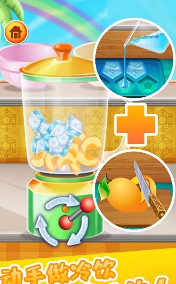 做饭游戏果汁制作官方版1.0.3截图0