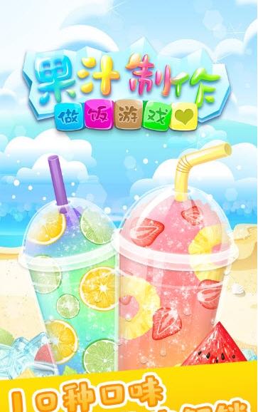 做饭游戏果汁制作官方版1.0.3截图2