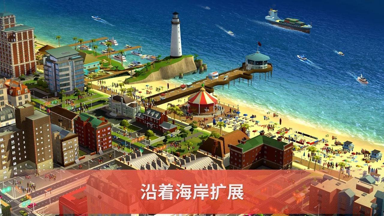 模拟城市建设安卓版1.28.4.88140截图2