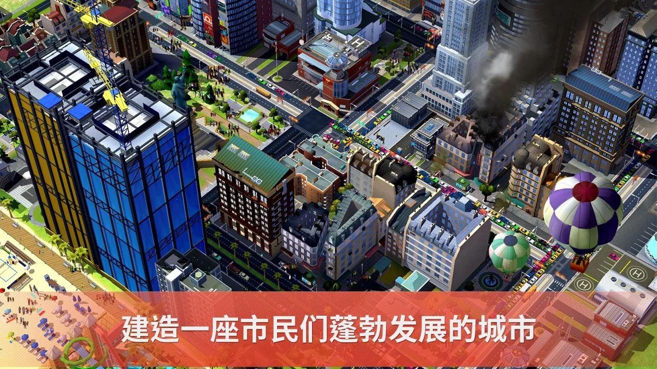 模拟城市建设安卓版1.28.4.88140截图3